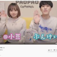 YouTube「パオパオチャンネル」が再開 今後は3か月に1…