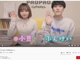 YouTube「パオパオチャンネル」より