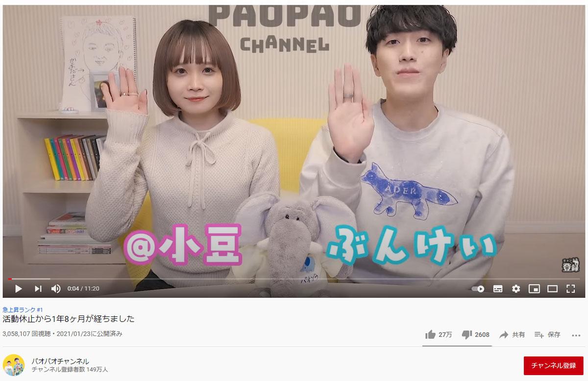 YouTube「パオパオチャンネル」が再開 今後は3か月に1回程度のペースで活動