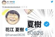 画像は花江夏樹さんのTwitterのスクリーンショットです