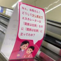 どうして関東左で関西右?駅のエスカレーターに設置されたスタ…