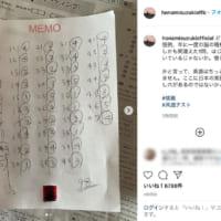 さすがクイズ女王!鈴木保奈美「脳の箱根駅伝」大学入学共通テストの英語で98点を叩き出す