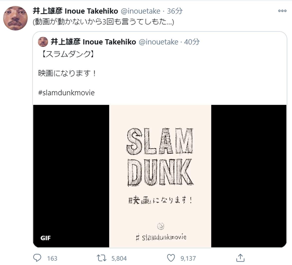 「SLAM DUNK」がアニメ映画化 井上雄彦「【スラムダンク】映画になります!」と3回報告