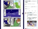 「実体験を漫画にしてみた漫画」がTwitterで大反響。