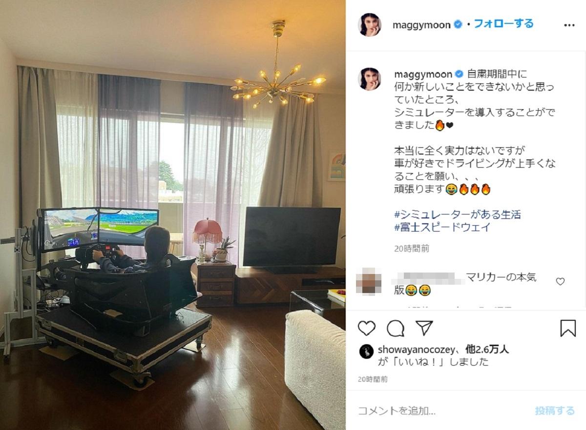モデルのマギーが自宅にレーシングシミュレーターを設置