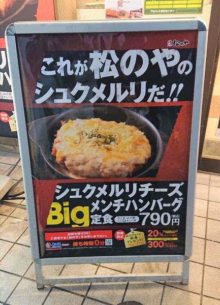 「シュクメルリチーズBigメンチハンバーグ定食」の立て看板