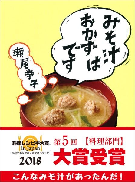 料理研究家・瀬尾幸子さんのレシピ本「みそ汁はおかずです」