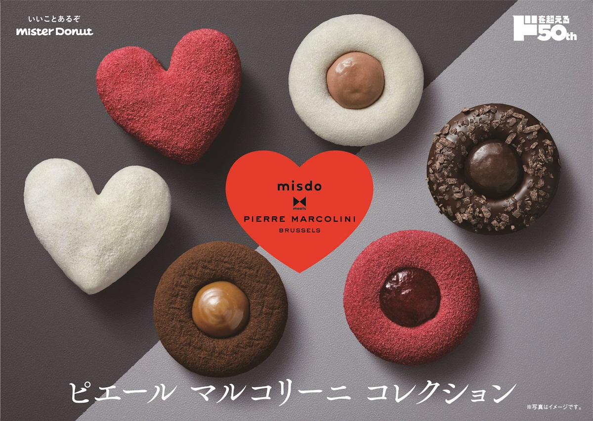ミスドがベルギー王室御用達のチョコブランドと共同開発した新商品を発売