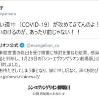 劇場版エヴァ公開延期 宮村優子のツイートでファン「待ちます!」