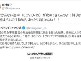 画像は宮村優子さんのTwitterのスクリーンショットです