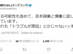 画像:西野亮廣さん公式Twitterアカウントのスクリーンショット