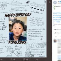JO1河野純喜23歳の誕生日に幼少期の写真が公開 メンバーか…