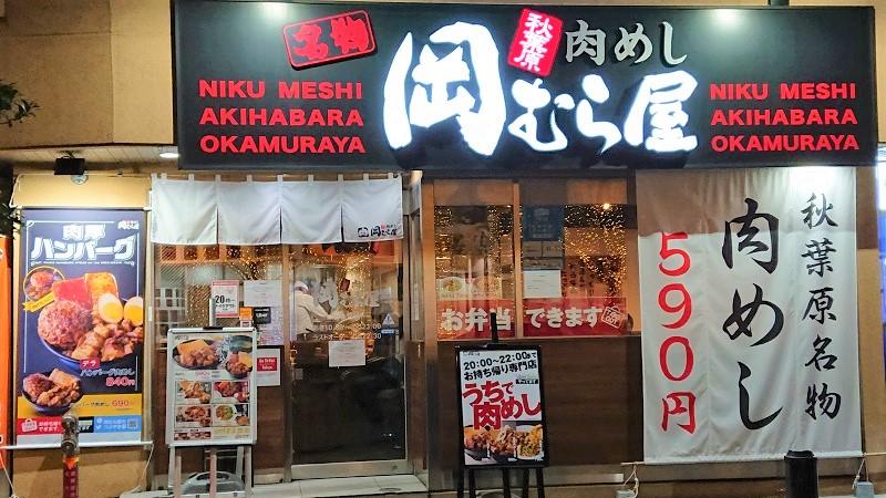 肉めし専門店「岡むら屋」