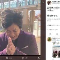 ぺこぱ・松陰寺が多くの人たちの願いをツイート「時を戻そう」