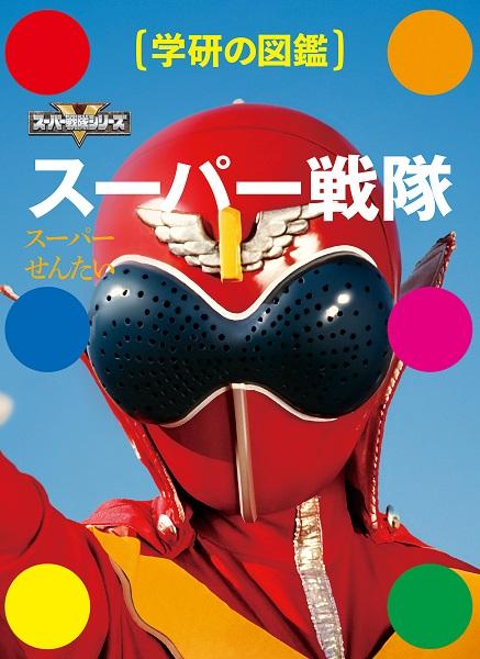 「学研の図鑑 スーパー戦隊」(税別3300円)