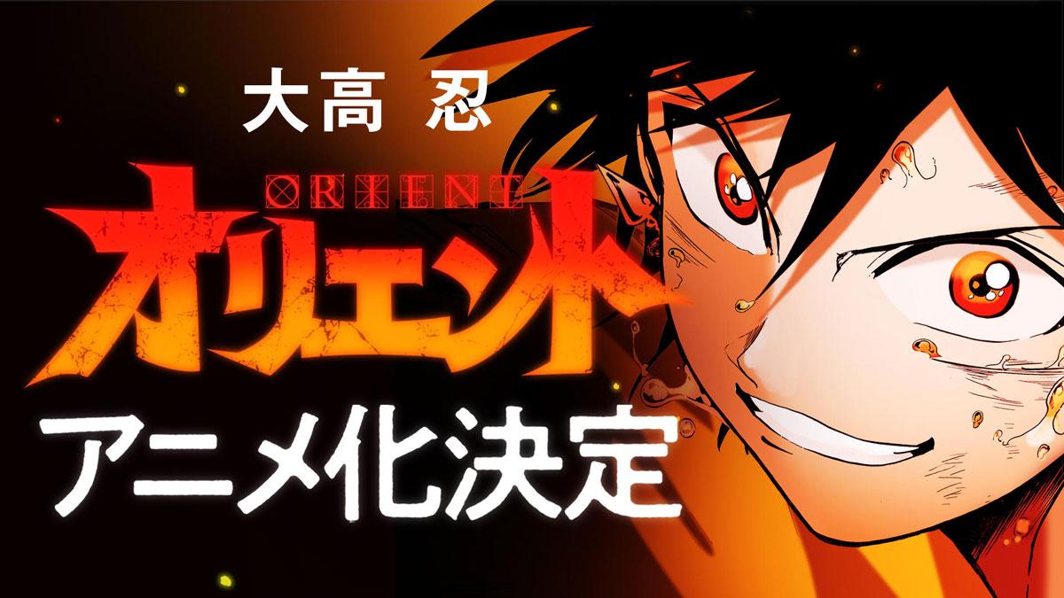 大高忍「オリエント」TVアニメ化決定 2月から「別冊少年マガジン」へと移籍