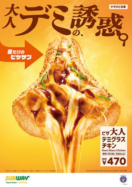 サブウェイ新定番「ピザサブ」に冬限定メニュー「ピザ 大人デミグラスチキン」が仲間入り 「とろ~りチーズ+デミ+マスタード」の約束された勝利!