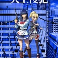 Netflixオリジナルアニメシリーズ「天空侵犯」2月25日…