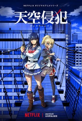 Netflixオリジナルアニメシリーズ「天空侵犯」2月25日より配信開始