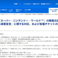 USJが新エリア「スーパー・ニンテンドー・ワールド」開業延期…