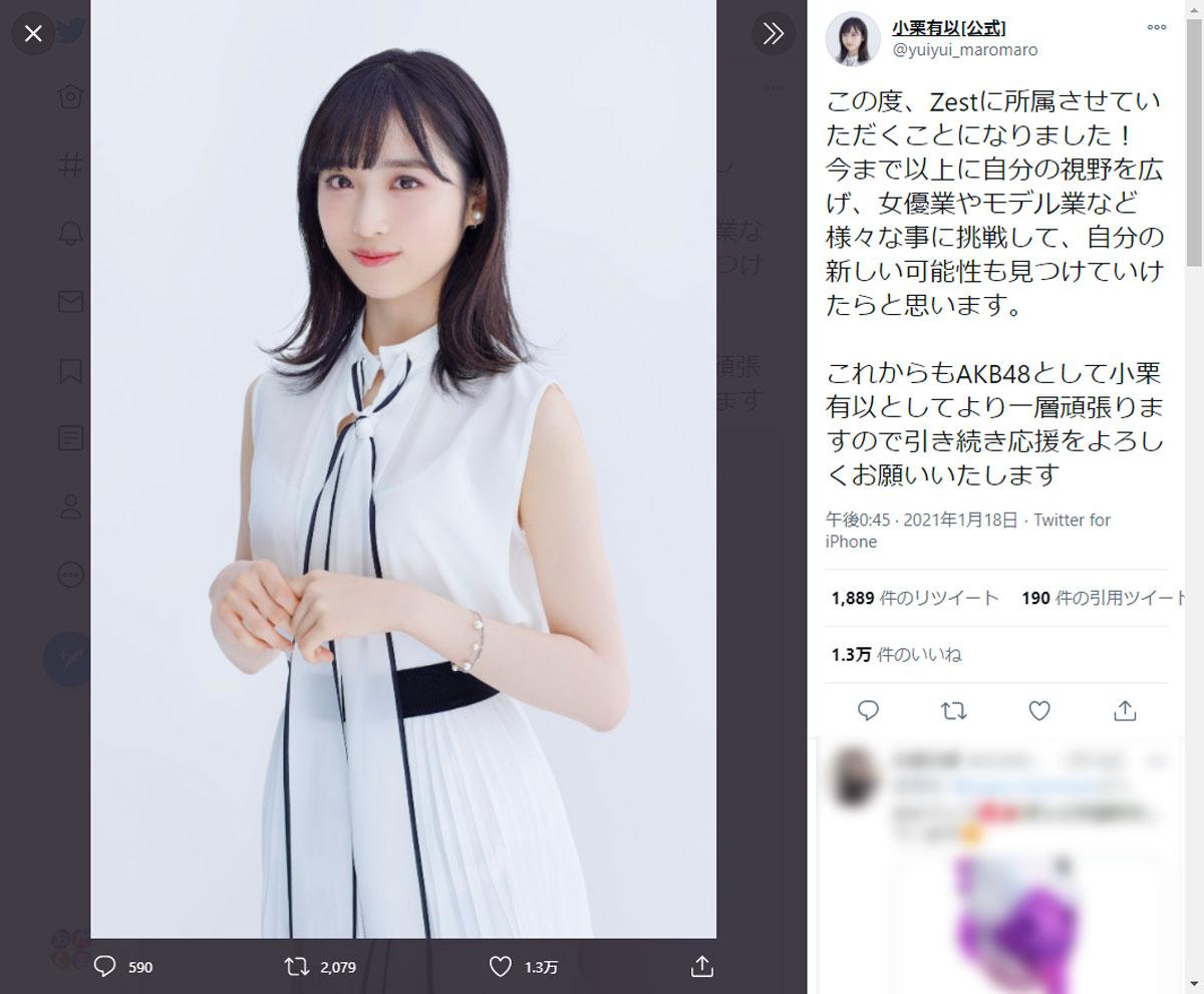 AKB48小栗有以が事務所移籍を発表→ファンにはちょっと不安も