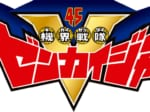 「機界戦隊ゼンカイジャー」ロゴ