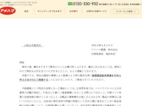 2021年4月末の廃業を発表したアメハマ製菓公式サイト(スクリーンショット)