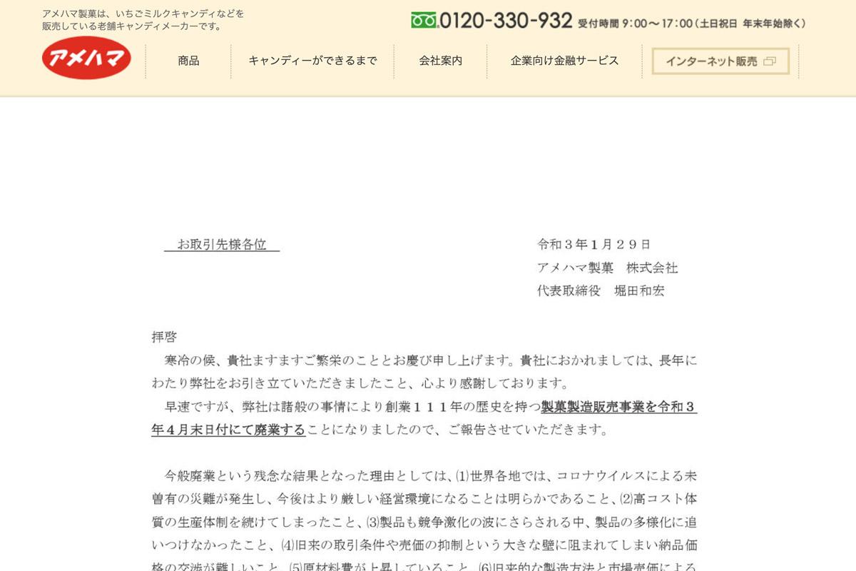 10円飴メーカー「アメハマ」4月末で廃業 新型コロナウイルス禍で