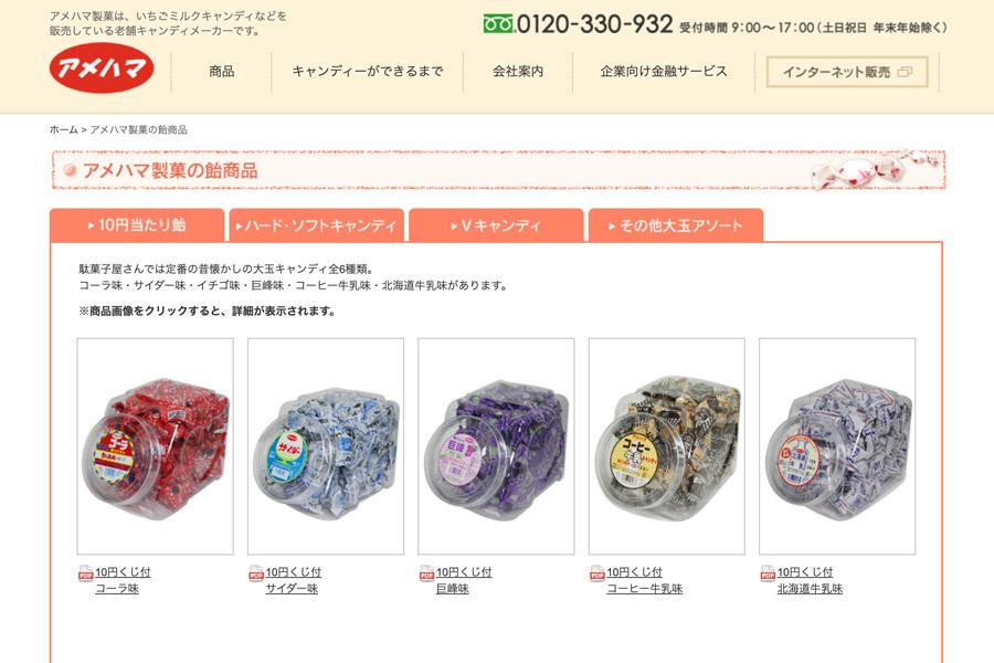 駄菓子屋向け10円キャンディ(スクリーンショット)