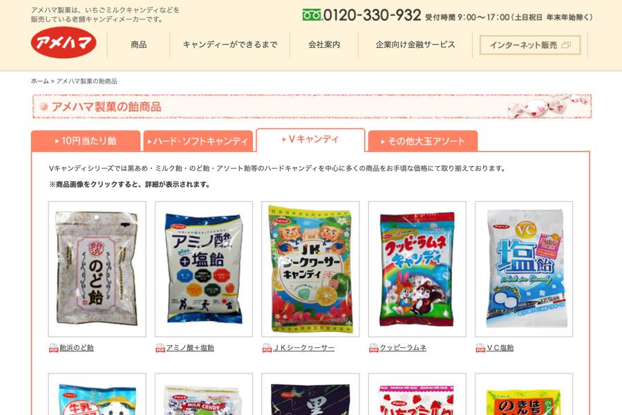 アメハマ製菓の袋入りキャンディ各種(スクリーンショット)