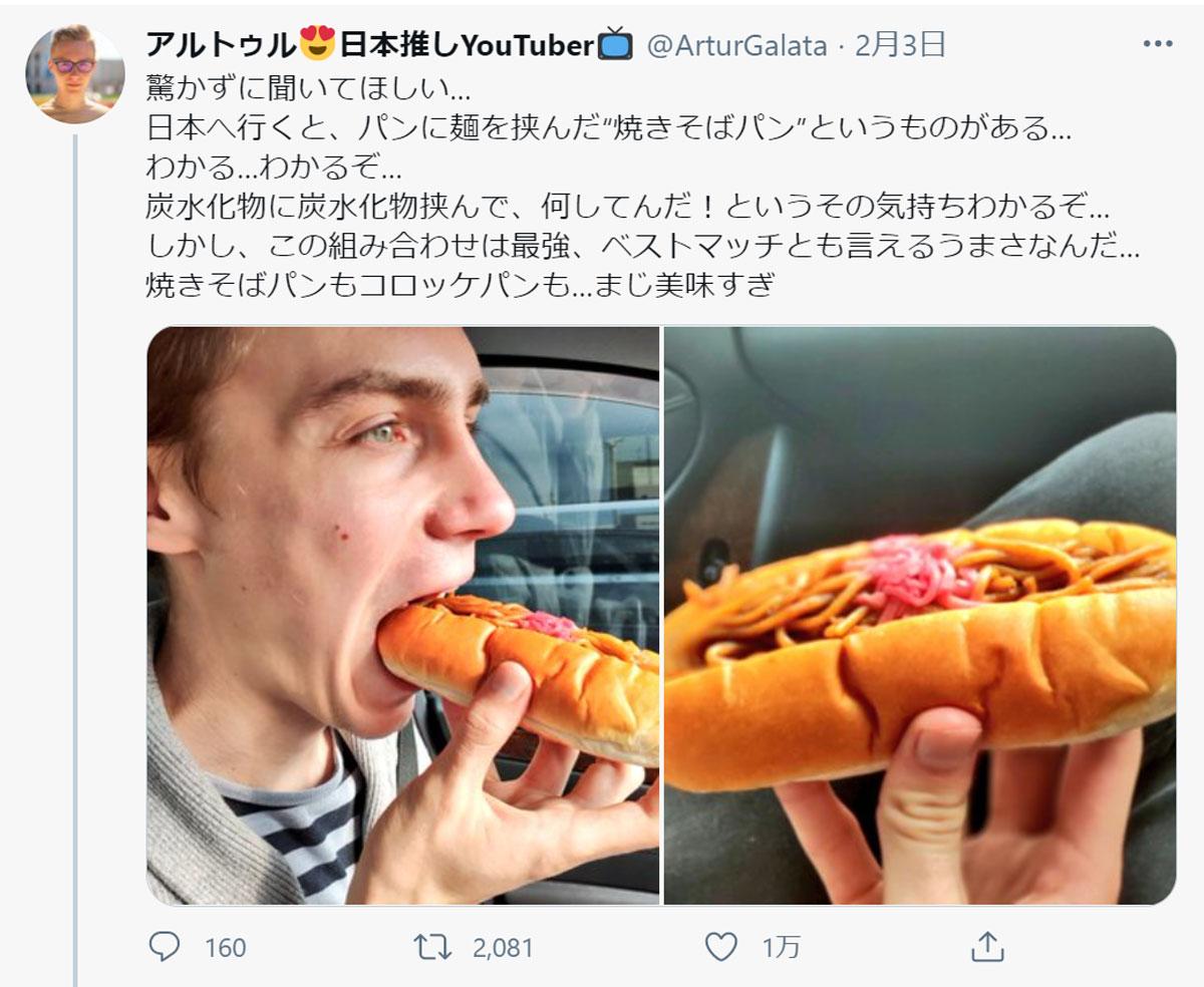 外国人が驚いた日本の食文化 パンに麺を挟んだ「焼きそばパン」は美味しいけれど不思議なもの