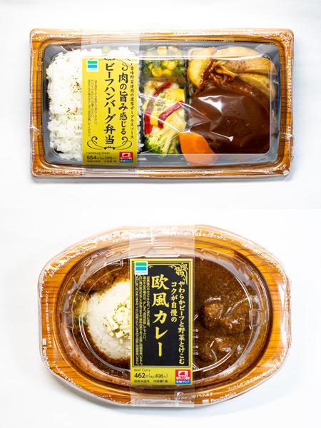 ファミリーマート「至福の洋食弁当」2商品