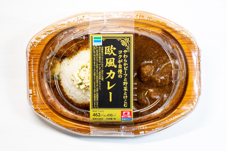 やわらかビーフと野菜とけこむ コクが自慢の欧風カレー(税込498円)