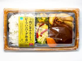 ファミリーマート「至福の洋食弁当」肉の旨み感じる ビーフハンバーグ弁当(税込598円)