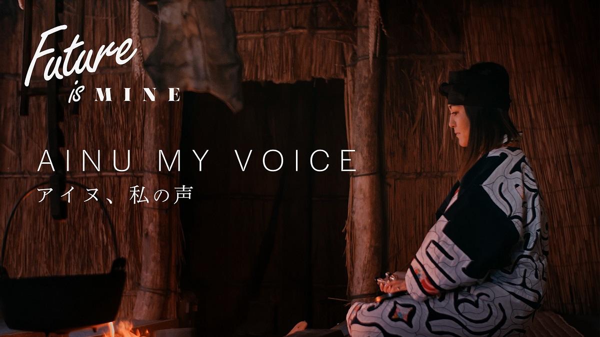 ドキュメンタリー「Future is MINE -アイヌ、私の声-」特別版がHuluで独占配信