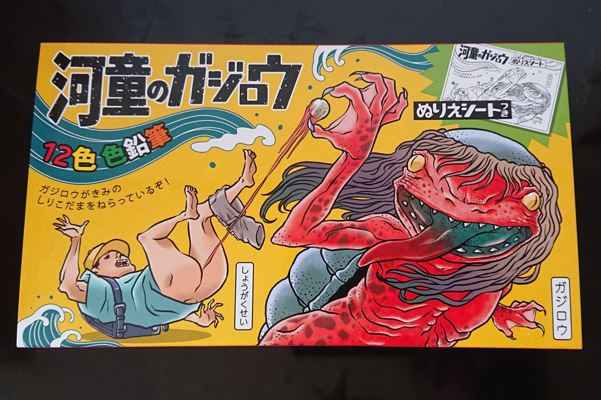 兵庫県福崎町のゆるキャラ「ガジロウ」の色鉛筆セット(税込1430円)