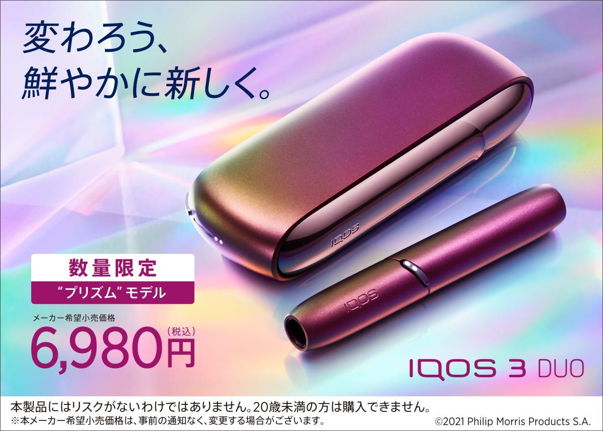 """IQOS 3 DUO """"プリズム""""モデル(税込6980円)"""