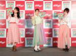 「ポップコーン グラノラ」新ウェブCM発表会での道重さゆみさん、高橋愛さん、田中れいなさん