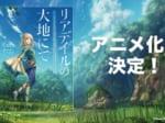 ファンタジー小説「リアデイルの大地にて」アニメ化決定