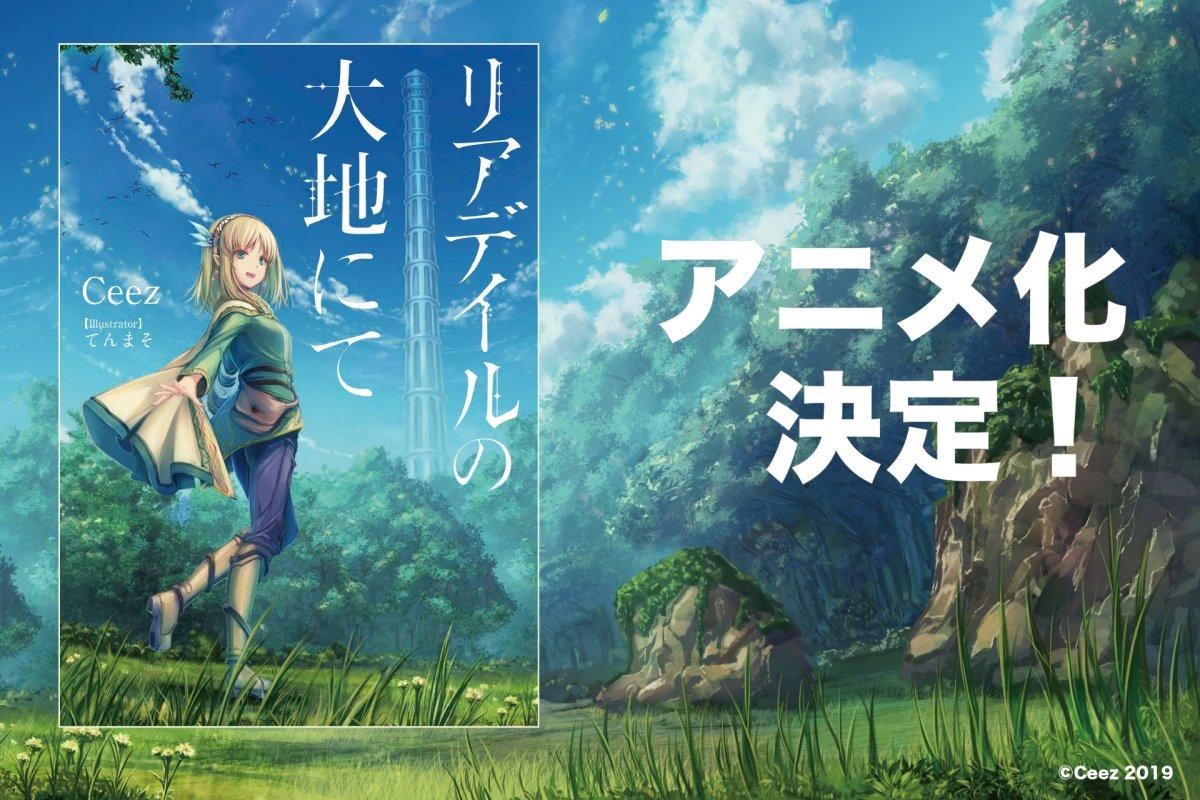 ファンタジー小説「リアデイルの大地にて」アニメ化決定 原作者コメント到着