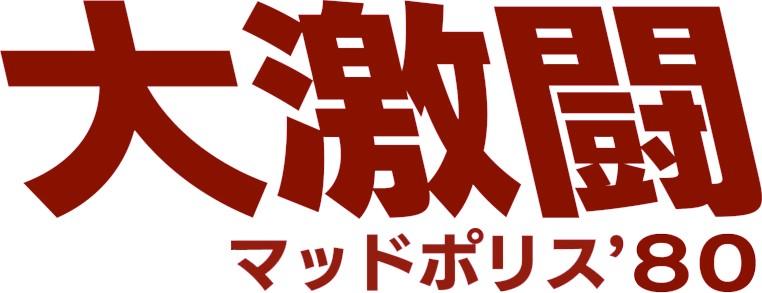 「大激闘 マッドポリス'80」タイトルロゴ