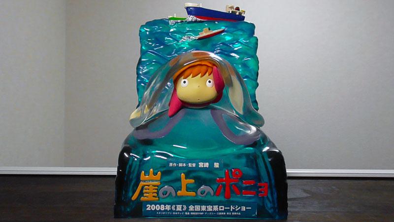 崖の上のポニョ(2008年/監督:宮崎駿)