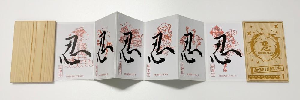 「御SHIBOBI印」を貼りつけて完成