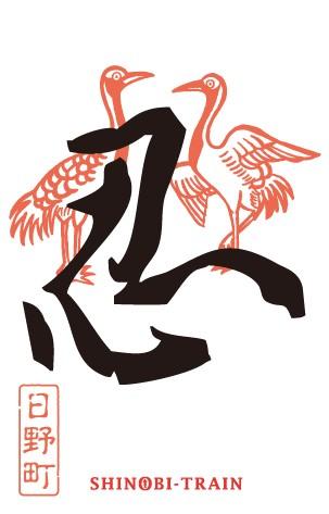 日野町の御SHINOBI印