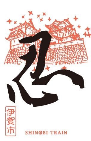 伊賀市の御SHINOBI印