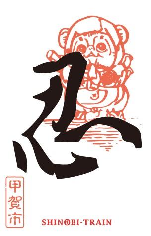 甲賀市の御SHINOBI印