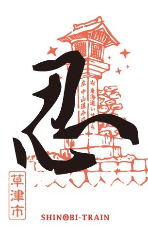 草津市の御SHINOBI印