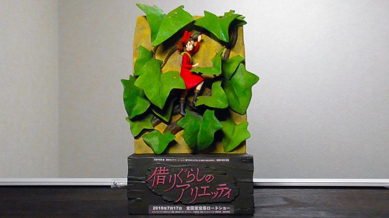 借りぐらしのアリエッティ(2010年/監督:米林宏昌)