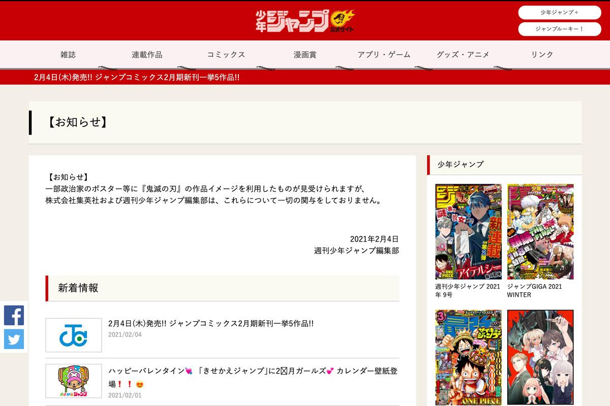 日本維新の会尼崎市議「鬼滅の刃」風政治ポスターに少年ジャンプ「関与せず」