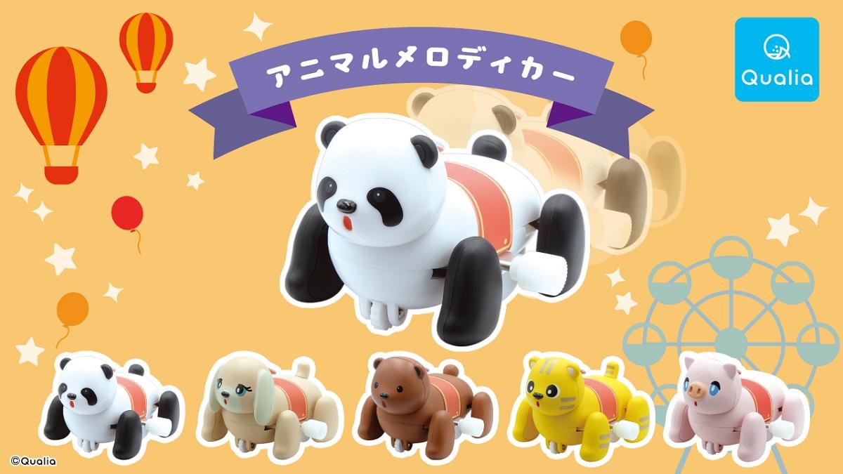 遊園地でお馴染みの「パンダさんカー」が走るカプセルトイに!手足の動きまで忠実に再現